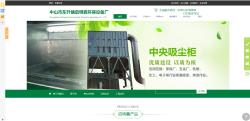 中山市东升镇启明鑫环保设备厂