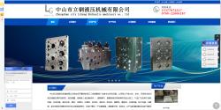 中山市立钢液压机械有限公司