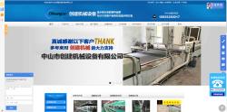中山市创建机械设备有限公司