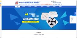 中山市创达塑料包装制品厂