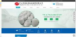 中山市创达有机硅材料有限公司