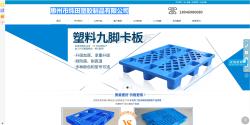 惠州市炜田塑胶制品有限公司