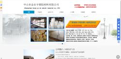 中山市金宏宇塑胶材料有限公司