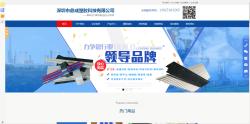 深圳市鼎成塑胶科技有限公司