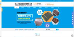 中山市宏润塑胶材料有限公司