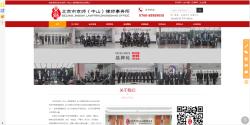 北京市京师(中山)律师事务所官方网站