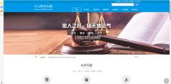中山律师(张峰)