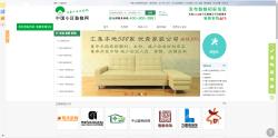 中国小区装修网