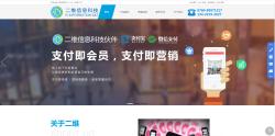 二维信息科技(中山)有限公司!