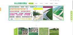 中山市绿兴草业