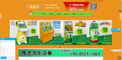 东莞市雅迪游乐设备有限公司