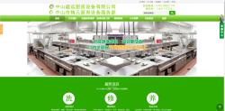 中山盛远厨房设备有限公司