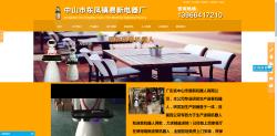 中山市东凤镇易新电器厂