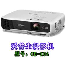 爱普生投影机CB-X04