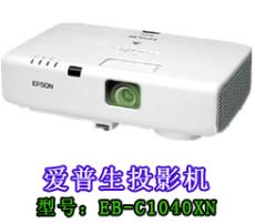 爱普生投影机 EB-C1040XN