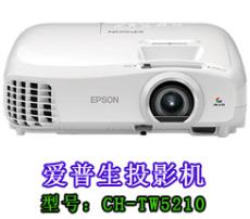 爱普生投影机 CH-TW5210