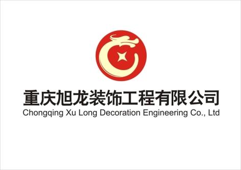 重庆旭龙装饰工程有限公司