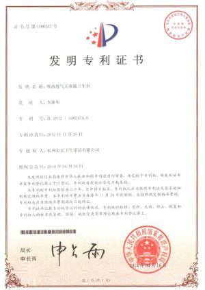 全透气卫生巾发明专利证书