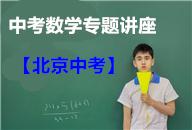 【北京中考】中考数学专题讲座 课件(共6