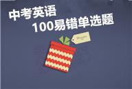中考英语100易错单选题