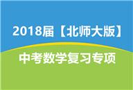 2018届【北师大版】数学中考复习专项(