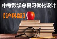 【沪科版】中考数学总复习优化设计(共6份