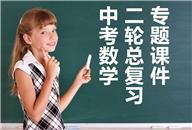 中考数学二轮总复习专题课件(共六份)