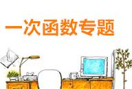 中考数学【一次函数函数专题】(共4份)