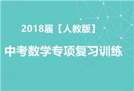 2018届【人教版】数学中考专项复习训练