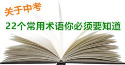 2018北京中考:这22个常用术语你必须