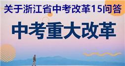 关于浙江省中考改革15问答,带你了解中考