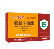 派森—OS都保 氨基卡毒酯