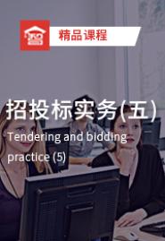 招投标05-讲师张海宁