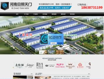 河南日照天门装饰有限公司官方网站