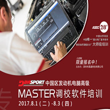 28th-DIMSPORT发动机电脑高级Master调较软件培训