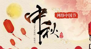 【网络中国节 中秋】有一种放假叫回家,看