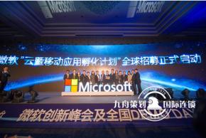 微软创新峰会及全国DEMODAY启动大会