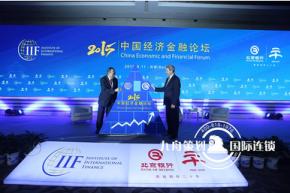 北京银行2015中国经济金融论坛