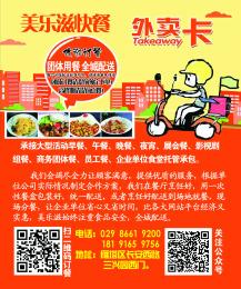 陕西团餐网-鑫美乐滋快餐