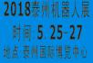 2018中国泰州第七届国际工业机器人及智