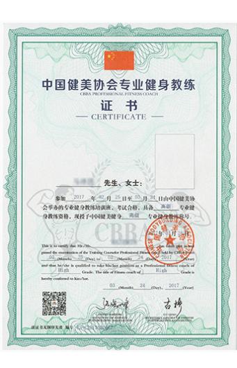 中国健美协会专业健身教练证书