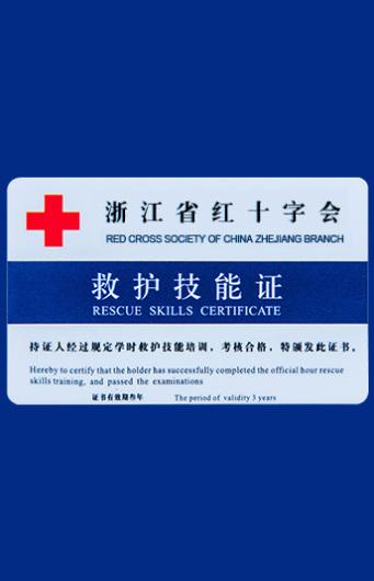CPR 初级救护员证书
