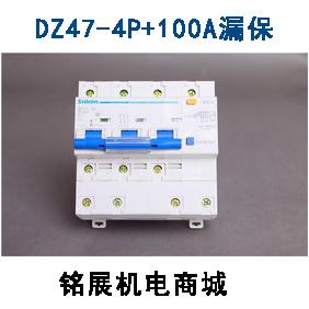 DZ47-4P+100A漏保