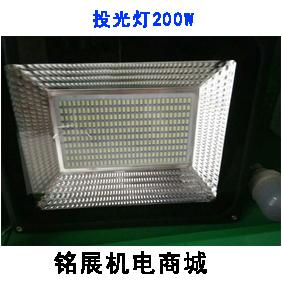 投光灯200V