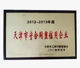 天津市守条约重名誉企业