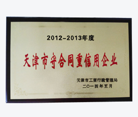 天津市守合同重信用企业