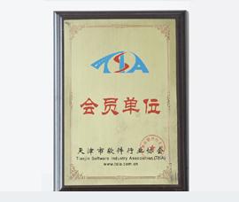 天津软件行业协会单位