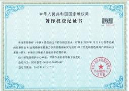 著作权证书1