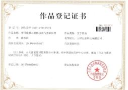 著作权证书2
