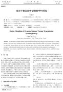 2017-1论文1页